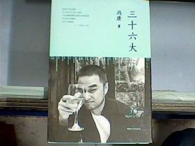 三十六大    浙江文艺出版社