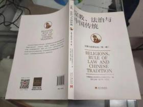 ·宗教与法律文丛(第一辑):宗教、法治与中国传统