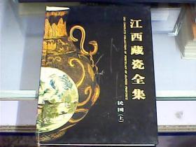 江西藏瓷全集:民国(上)
