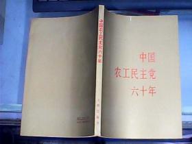 中国农工民主党六十年
