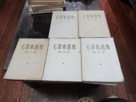 繁体竖版《毛泽东选集》1~5卷 繁体竖版 G3