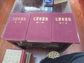 毛泽东选集 1-3卷 硬精装1-3卷 硬精装 Z8