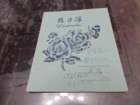 原上海警备区政治部主任 邢浩 信札  14册