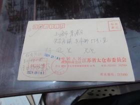 杨发兴 信札