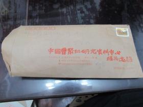 柳哲   信札
