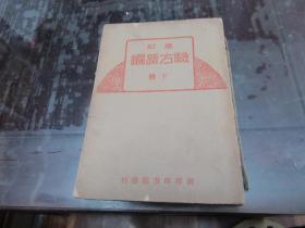 增订《验方新编》 下 册   民国三十六年版  Q5