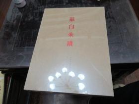 苏白朱迹(16开印谱 刘一闻)Z7