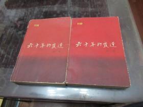六十年的变迁(1-2卷)Z7