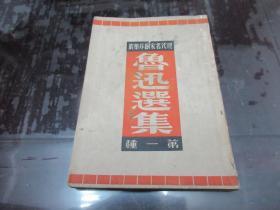 鲁迅选集第一种【民国36年初版】Z7