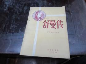 中央音乐学院华东分院音乐历史传记丛书《舒曼传》1957年一版一印 Z7