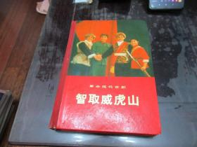 革命现代京剧:智取威虎山(精装 )G6
