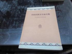 苏联民间文学论文集(58年一版一印)