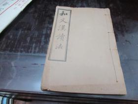 【和文汉读法】光绪二十七年印本,梁启超流亡日本期间,在学习日语过程中创作并出版的学习日语的速成教材,线装一册全 Q2