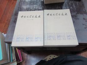 中国文学发展史(一二) 刘大杰 G6
