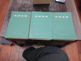 水浒全传(上中下)G6