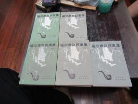 福尔摩斯探案集全集 五本合售 G6