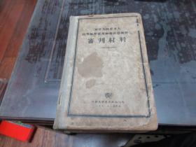 1950年版《前日本陆军军人备案判材料》G6