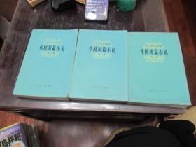 外国短篇小说【上、中、下三册】G6