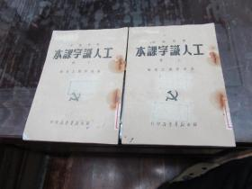 工人识字课本(上、下册) Z7