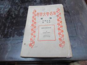 1934年初版《 世界文学名著----- 颓废 》高尔基 箸 Z7