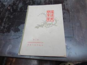 福建民间草药 第三集 ——福建省中医研究所草药研究室编 Z7