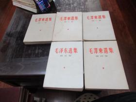 毛泽东选集 1—5卷(竖版 繁体字)D2