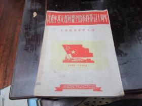 庆祝中苏友好同盟互助条约签订十周年 1950-1960 Z2