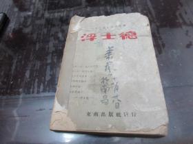 民国新文学精品:郭沫若译《浮士德》 东南出版社1944年  Z7