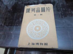 上海博物馆陈列品图片(第一辑)Z7