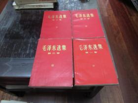 毛泽东选集1-4 红皮本 Z8