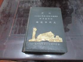 奘给 1956年笫三季度先进单位 财务会计科 梅冠华同志 G6