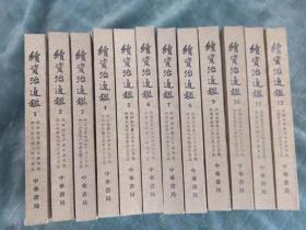 续资治通鉴 (全十二册)中华书局一版一印 品好