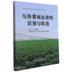 马铃薯病虫害的识别与防治(2021农家总署书目)