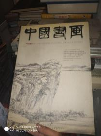 中国书画(2009.5)