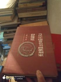 当代中国著名书画篆刻家润格博览