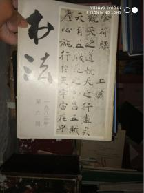 AIBSEAR' 94 ASIA-PACIFIC BUSINESS YEAR 2000 有发霉的书边如图