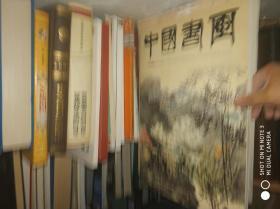 中国书画 2009.9