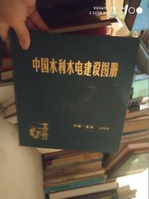 中国水利水电建设图册