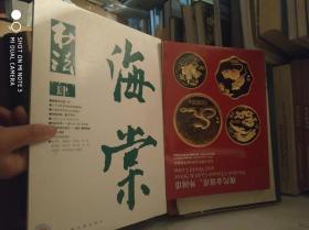 书法 月刊 海棠