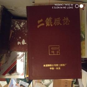 二铁厂志 1956-1985