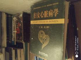 妇女心脏病学