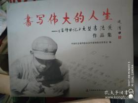 书写伟大的人生--雷锋日记大型书法展作品集