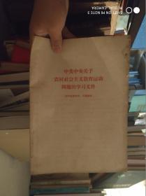 中共中央关于农村社会主义教育运动问题的学习文件