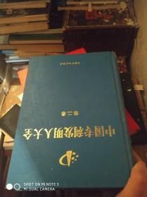 中国专利发明人大全(第二卷)