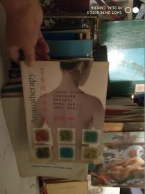 芳香精油使用手册