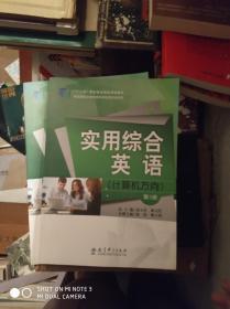 """十二五""""职业教育国家规划教材:实用综合英语(计算机方向)(第三册)"""