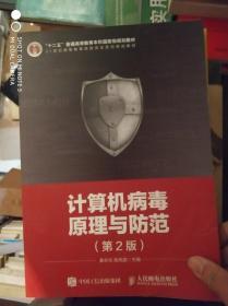 计算机病毒原理与防范 第2版