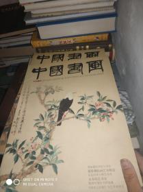 中国书画 2009.4