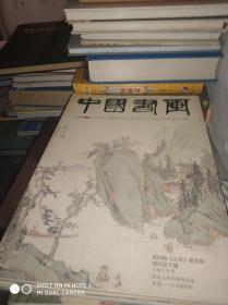 中国书画 2009.1