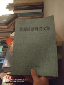 资源遥感研究文集